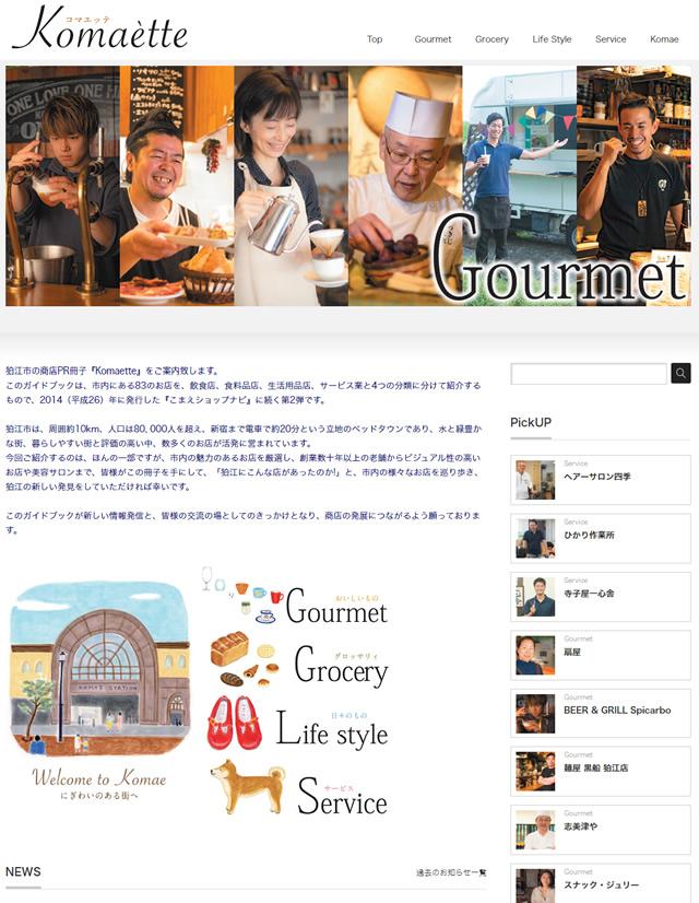 Komaette(コマエッテ)